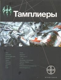Сазонов Юрий Тамплиеры. Книга первая. Рыцарь Феникса