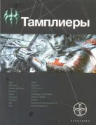 Сазонов Юрий - Тамплиеры. Книга первая. Рыцарь Феникса' обложка книги