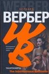 Вербер Б. - Танатонавты' обложка книги