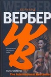 Вербер Б. - Танатонавты обложка книги