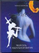 Бленфорд Натали - Танец - твой путь к идеальной фигуре' обложка книги