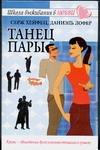 Хейфец С. - Танец пары' обложка книги