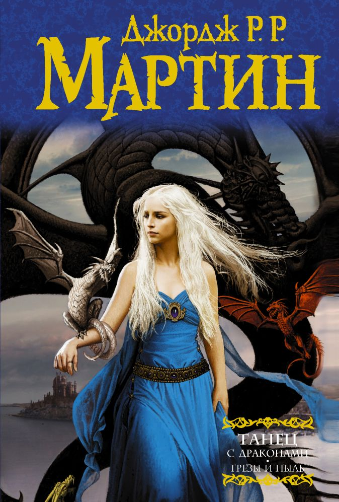 Джордж Р.Р. Мартин - Танец с драконами. Грезы и пыль обложка книги