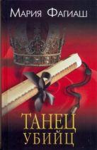 Фагиаш Мария - Танец убийц' обложка книги