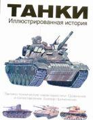 Догерти М.Дж. - Танки' обложка книги
