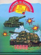 Мельник Леонид - Танки' обложка книги