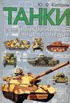 Каторин Ю.Ф. - Танки' обложка книги