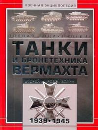 Танки и бронетехника Вермахта Второй мировой войны, 1939-1945 дорошкевич о полная энц боевых танков и самоходных орудий