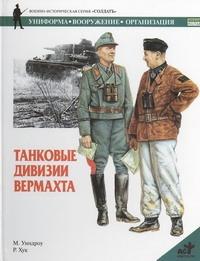 Танковые дивизии вермахта Уиндроу М.