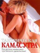 Розанова - Тантрическая камасутра' обложка книги