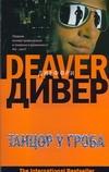 Дивер Д. - Танцор у гроба' обложка книги
