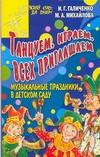 Галиченко И.Г. - Танцуем, играем, всех приглашаем. Музыкальные праздники в детском саду' обложка книги