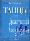 Танцы для фортепиано Бетховен Л.ван