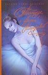 Рождественская Н. - Танцы с Анной Клочковой' обложка книги