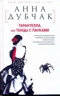 Тарантелла,  или Танцы с пауками Дубчак А.В.