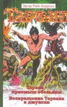 Берроуз Э.Р. - Тарзан - приемыш обезьяны. Возвращение Тарзана в джунгли' обложка книги