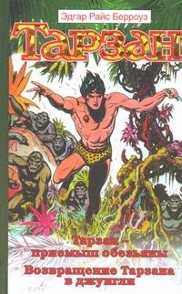 Тарзан - приемыш обезьяны. Возвращение Тарзана в джунгли Берроуз Э.Р.