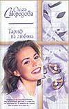 Сакредова О. - Тариф на любовь обложка книги
