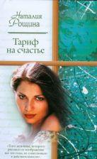 Рощина Н. - Тариф на счастье' обложка книги