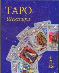 Таро Шекспира