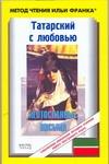 Кутуй Гадел - Татарский с любовью. Г. Кутуй. Неотосланные письма' обложка книги