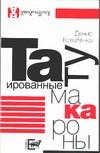 Коваленко Д. - Татуированные макароны' обложка книги