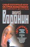 Воронин А.Н. - Татуировщик.Жертва или палач' обложка книги
