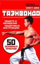Шоу Скотт - Таэквондо. 50 основных приемов' обложка книги