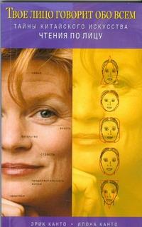 Твое лицо говорит обо всем. Тайны китайского искусства чтения по лицу Канто Эрик