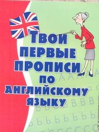 Твои первые прописи по английскому языку .