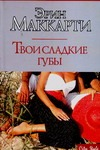 Маккарти Эрин - Твои сладкие губы' обложка книги