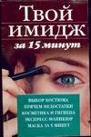 Хаткина М.А. - Твой имидж за 15 минут' обложка книги