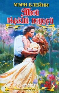 Блейни Мэри - Твой пылкий поцелуй обложка книги