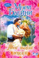 Блейни Мэри - Твой пылкий поцелуй' обложка книги