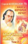 Творение мира. Т. 2 Коновалов С.С.