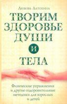 Латохина Л.И. - Творим здоровье души и тела' обложка книги