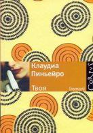 Пиньеро Клаудиа - Твоя' обложка книги