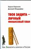 Кириллов К.В. - Твоя защита - Личный Финансовый План' обложка книги