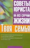 Панкеев И.А. - Твоя семья' обложка книги