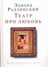 Радзинский Э.С. Театр про любовь