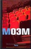 Театр. Рассказы