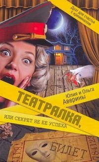 Театралка, или Секрет не ее успеха Аверина Юлия