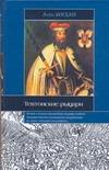 Богдан Анри - Тевтонские рыцари' обложка книги