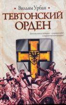 Урбан Вильям - Тевтонский орден' обложка книги