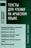 Зарытовская В.Н. - Тексты для чтения на арабском языке' обложка книги
