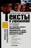 Забродина Л.В. - Тексты и упражнения для коррекции лексико-грамматических нарушений речи у детей' обложка книги