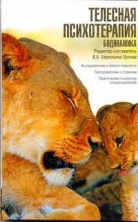 Телесная психотерапия. Бодинамика Березкина-Орлова В.Б.