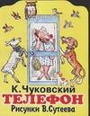 Телефон Чуковский К.И.