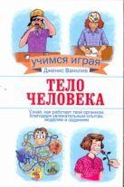 Ванклив Дженис - Тело человека' обложка книги