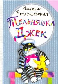 Петрушевская Л. Тельняшка Джек